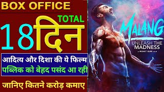 Malang Box Office Collection, Malang 18th Day Collection, Aditya Roy Kapoor, Disha Patani, Malang