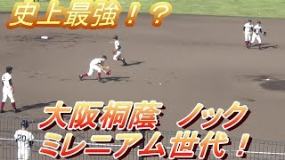 ドラフト候補多数!最強世代 大阪桐蔭ノック!! thumbnail