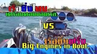 เรือซิ่งไทย VS เรือซิ่งฝรั่ง อะไรจะแรงกว่ากัน