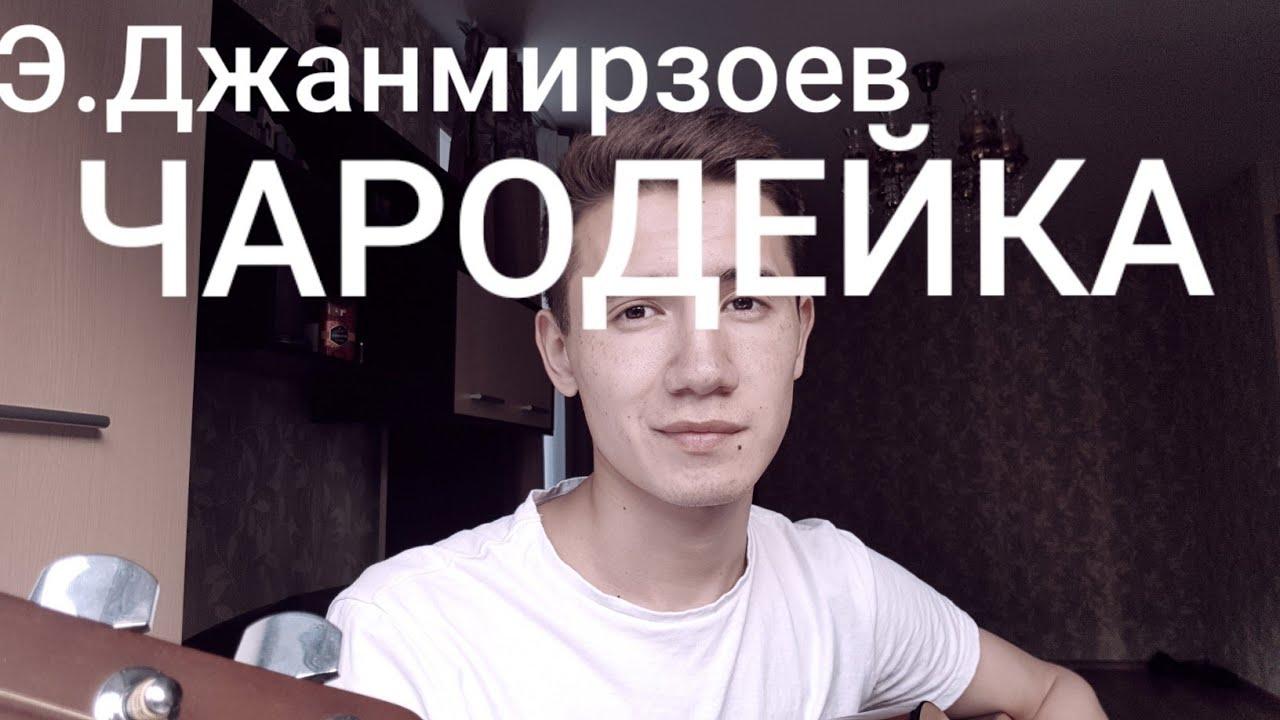 Э.Джанмирзоев-чародейка