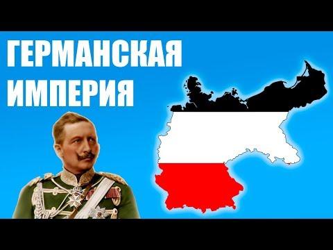 Почему Германия -