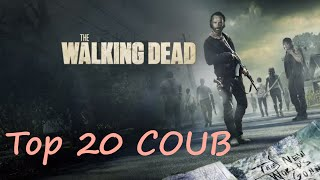 Top 20 Coub The Walking Dead...