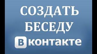 Как создать беседу в ВК (Вконтакте)