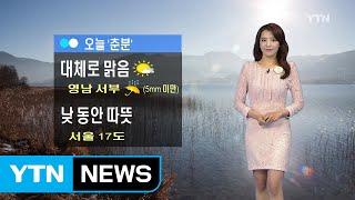 [날씨] 오늘 '춘분' 대체로 맑음...낮 동안 따뜻 / YTN Free HD Video
