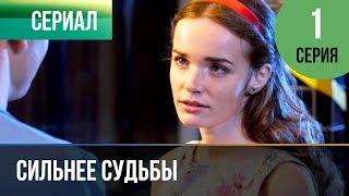▶️ Сильнее судьбы 1 серия | Сериал / 2013 / Мелодрама
