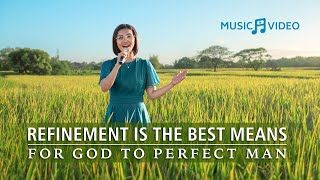 "English Christian Song 2021 | ""Refinement Is the Best Means for God to Perfect Man"""