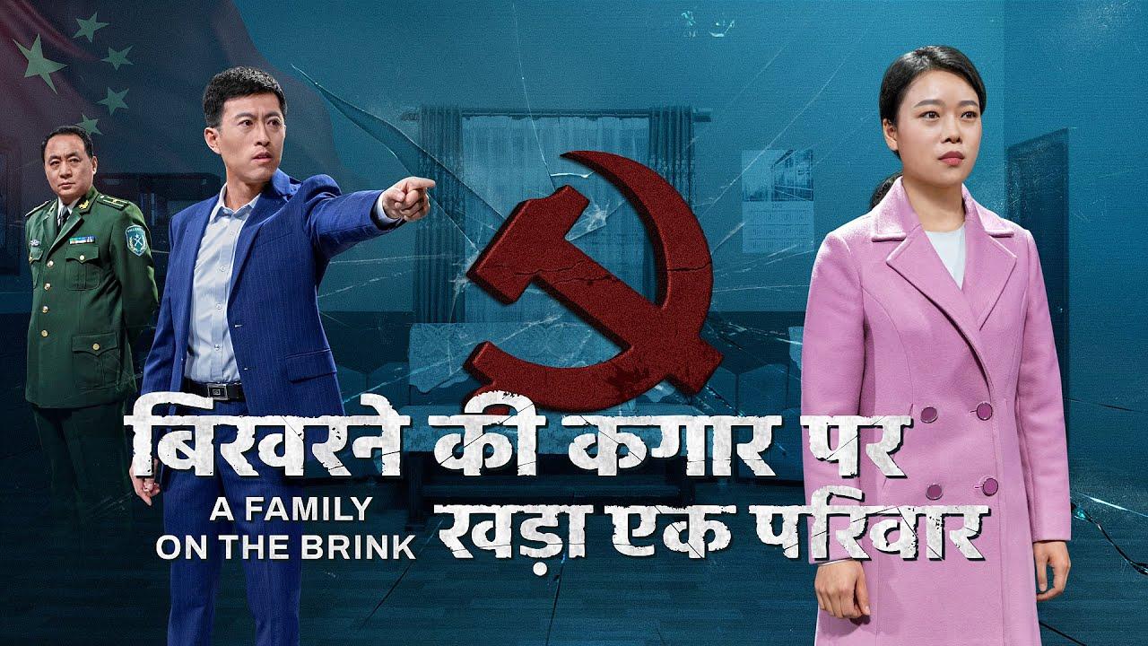 """Christian Play 2021 """"बिखरने की कगार पर खड़ा एक परिवार""""   Based on a True Story (Hindi Dubbed)"""