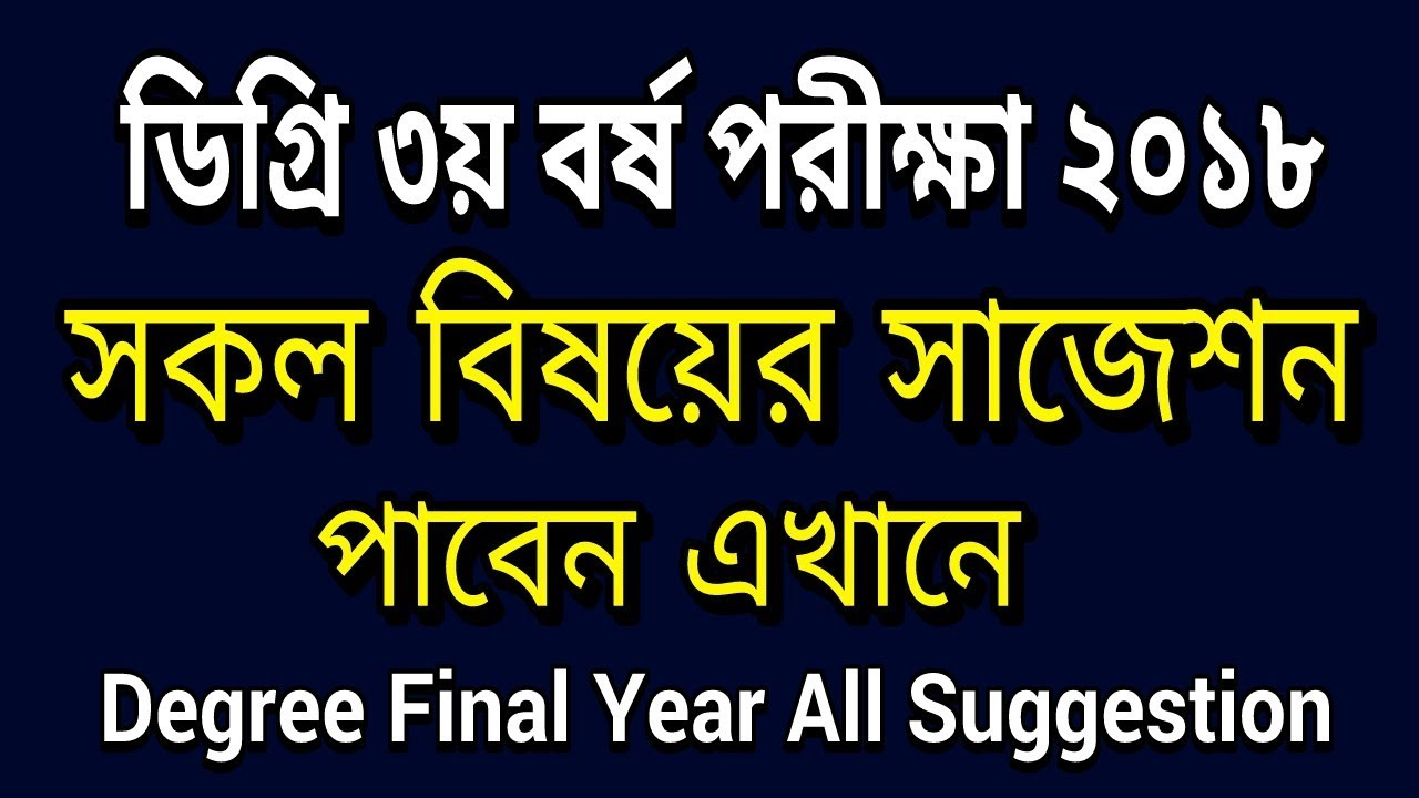 Degree 3rd year All Subject Suggestion | National University