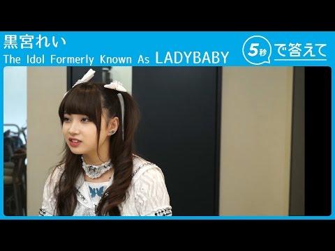 【5秒で答えて】黒宮れい(The Idol Formerly Known As LADYBABY)