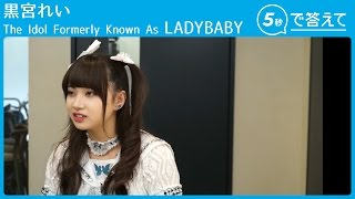 【5秒で答えて】黒宮れい(The Idol Formerly Known As LADYBABY)