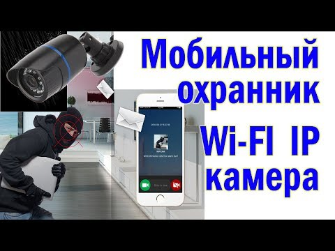 Как подключить ip камеру через wifi