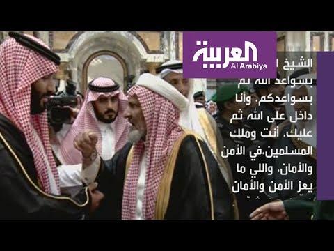 تفاعلكم: ماذا قال الشيخ المسن للأمير محمد بن سلمان أثناء مبايعته؟  - نشر قبل 3 ساعة