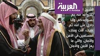 تفاعلكم: ماذا قال الشيخ المسن للأمير محمد بن سلمان أثناء مبايعته؟
