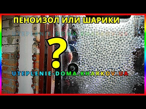 ✅ Чем лучше утеплить стены? Пеноизол или крошка пенопласта?