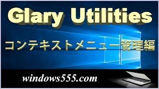 【HD】 Glary Utilities コンテキストメニュー管理