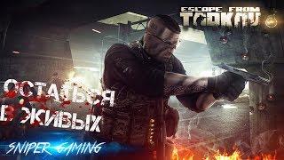 Снайпер на Охоте[RU]Escape From Tarkov(Стрим) #Eft #Tarkov #Sniper