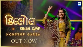 Kinjal Dave - Killol - કિલ્લોલ - Nonstop Trantali Garba 2020 - New Gujarati Song - KD Digital