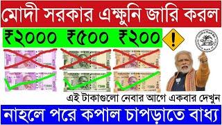 নতুন ২০০০,৫০০ ও ২০০ টাকার নোট নেবার আগে ভিডিওটি একবার দেখুন | নইলে পস্তাবেন | ₹2000,₹500 & ₹200 note