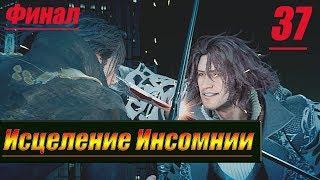 Прохождение Final Fantasy XV Windows Edition — Часть 37: Исцеление Инсомнии (ФИНАЛ) [1080p 60 FPS]