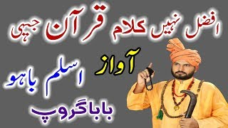 Afzal Nai Kalam Quran Jai - Heer Waris Shah Heart Touching Voice Of  By Aslam Bahoo