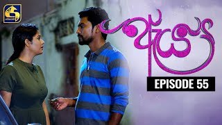 Aeya Episode 55 || ''ඇය ''  ||  07th January 2020 Thumbnail