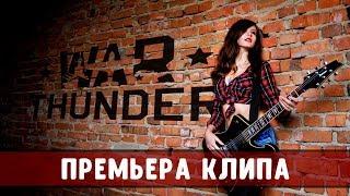"""КЛИП """"ГРОМ ВОЙНЫ"""" // War Thunder //"""