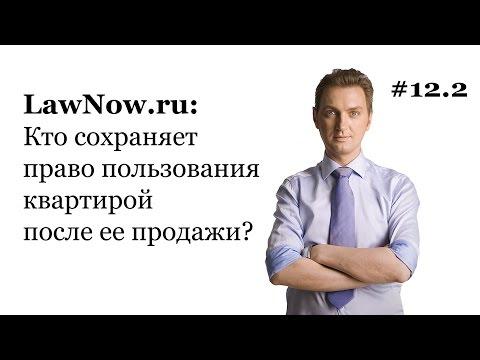 LawNow.ru: Кто сохраняет право пользования квартирой после ее продажи? (ч. 2) #12.2