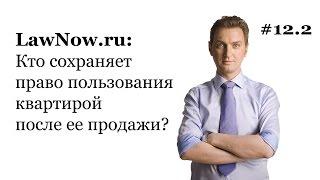 LawNow.ru: Кто сохраняет право пользования квартирой после ее продажи? (ч. 2) #12.2(, 2016-02-10T19:30:28.000Z)