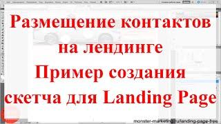 Урок создания Landing Page. Пример создания скетча Landing Page | Размещение контактов на лендинге