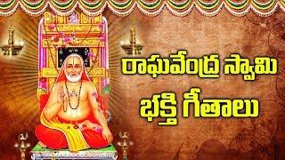 Sri Raghavendra Swamy Geethamrutham || Raghavendra Swamy Songs || Telugu Songs
