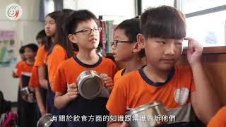 董氏基金會【提升兒童食育力】食育從非正式課程扎根篇1-班導師力量大