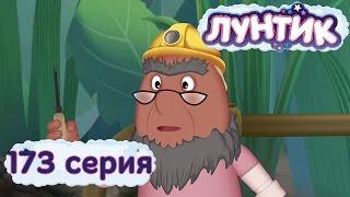 Лунтик и его друзья - 173 серия. Обещание