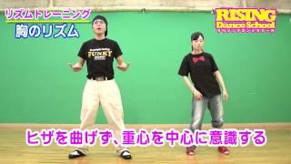 【RHYTHM TRAINING】 胸のリズム RISING Dance School CHEST w/フェアリーズ 萌々香