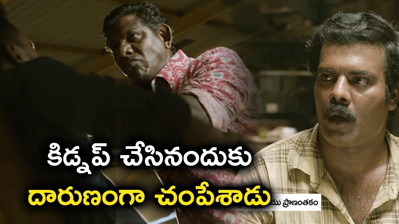 కిడ్నప్ చేసినందుకు దారుణంగా చంపేశాడు | Nagaram Movie Scene