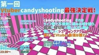 [LIVE] 【雑談配信】卍作者公認candyshooting最強決定戦(鮫島視点)卍【VTuber】