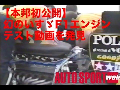 幻のF1エンジンISUZU P799WE[AUTOSPORTweb]