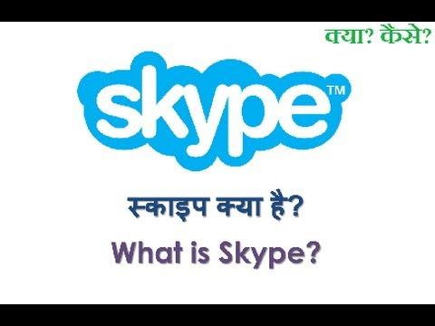 What is Skype? Skype kya hai? Hindi video by Kya Kaise