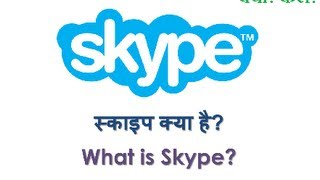 What is Skype? Skype kya hai? Hindi video by Kya Kaise
