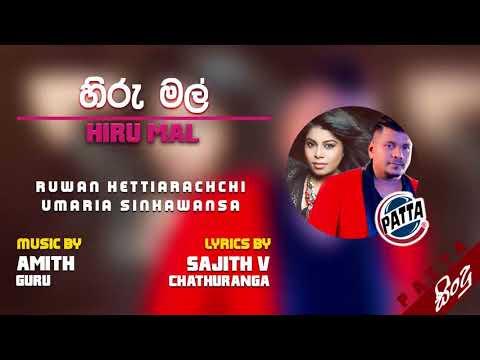 Hiru Mal Kiniththak Dara - Ruwan Hettiarachchi Ft. Umaria Sinhawansa