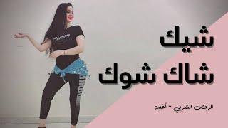 الرقص الشرقي - أغنية - شيك شاك شوك