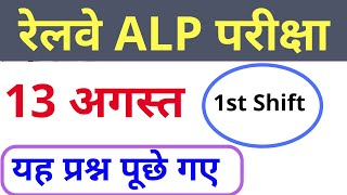 पहली पाली/ 13/8/2018 rrb alp exam paper full review &discussion with question 1st+morning