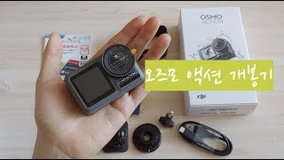[짛영상] 오즈모 액션캠 개봉기 || DJ…