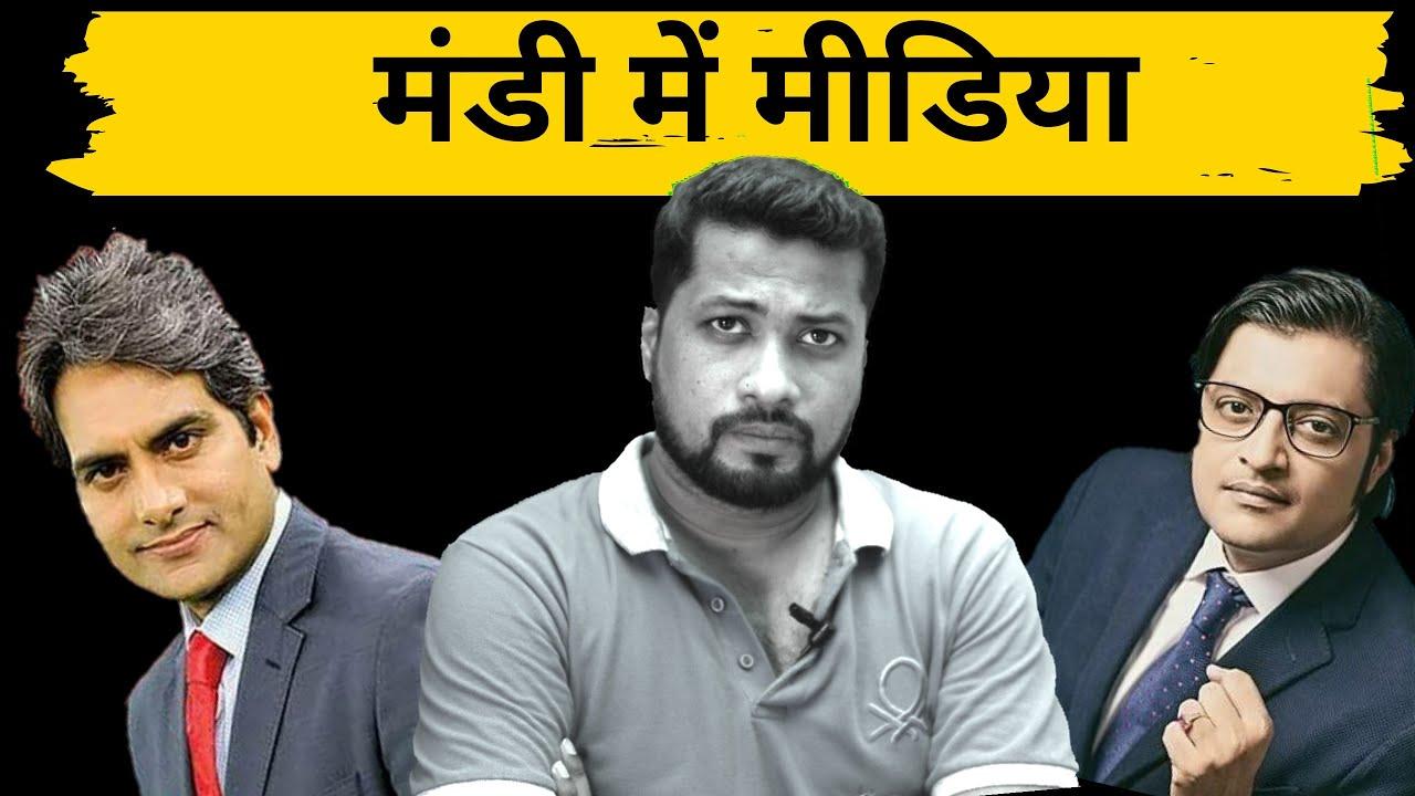 मंडी में मीडिया (Media) | Sad Reality of INDIAN JOURNALISM