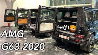 مرسيدس 2020 G63 AMG جاي باللوان داخليه جديده تان دايموند كت  ( الاسد )