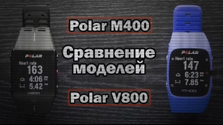 Сравнение POLAR V800 и POLAR M400 на русском языке(Сравнение пульсометров POLAR V800 и POLAR M400 на русском языке. Купить часы Вы можете на сайте магазина: http://magazin-sportl..., 2017-02-07T23:35:43.000Z)