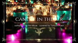 〜candle in the air〜    composed by Rin Moue    covered by Tomomi Kato