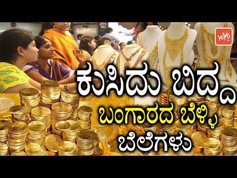 ಕುಸಿದು ಬಿದ್ದ ಬಂಗಾರದ ಬೆಳ್ಳಿ ಬೆಲೆಗಳು! | Gold and Silver Rates Fall Down Kannada | YOYO TV Kannada News