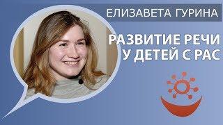 Елизавета Гурина о развитии речи у детей с РАС (аутизм коррекция)