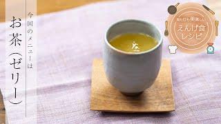 お茶(ゼリー) thumbnail