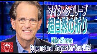 「超自然の祈り」マイク・シュリーブ Supernatural Prayers for Your Life! -Mike Shreve